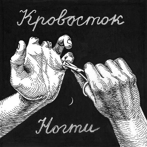 Кровосток альбом Ногти