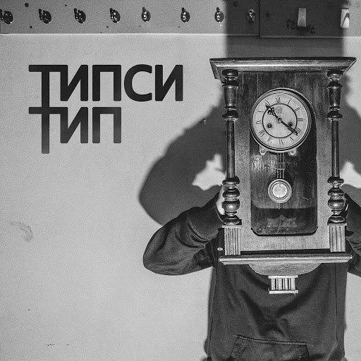 Типси Тип альбом 22:22