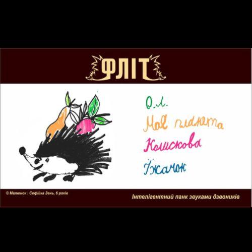 Фліт альбом Інтелігентний панк рок звуками дзвіночків