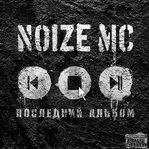 Noize MC альбом Последний альбом