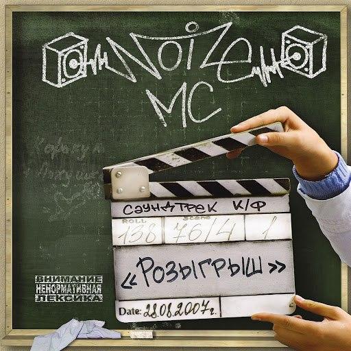 "Noize MC альбом Розыгрыш (Из к/ф ""Розыгрыш"")"
