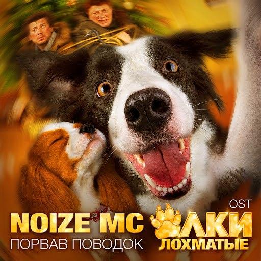 "Noize MC альбом OST ""Ёлки Лохматые"" (EP)"