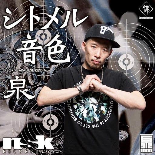 A-Sen альбом Shitomeru Neiro
