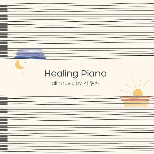 Yiruma альбом Healing Piano