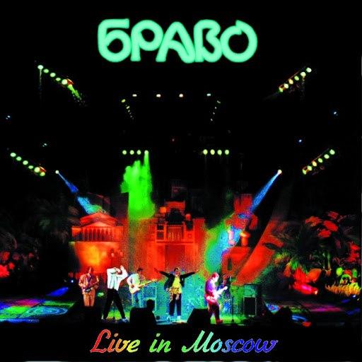 Браво альбом Live in Moscow (Выпуск в честь 10-летия)