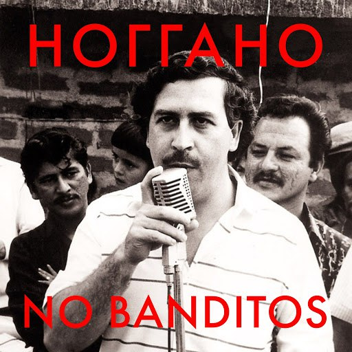 Баста альбом No Banditos
