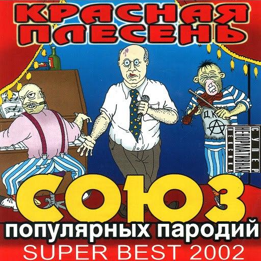 Красная Плесень альбом Союз популярных пародий. Super Best 2002