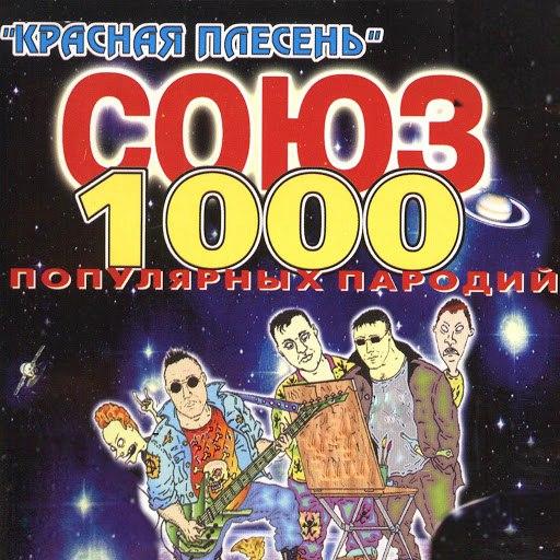 Красная Плесень альбом Союз популярных пародий 1000