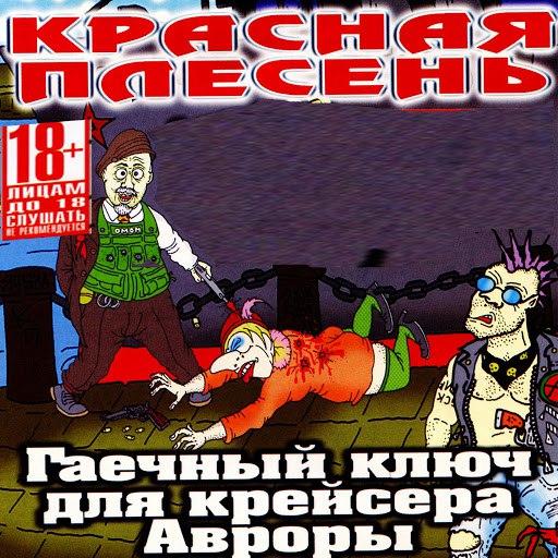Красная Плесень альбом Гаечный ключ для крейсера Авроры