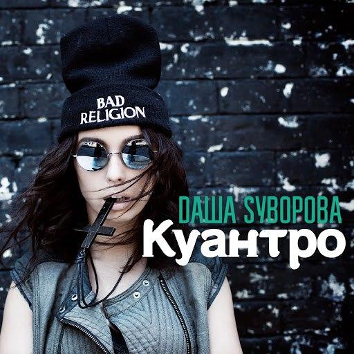 Даша Суворова альбом Куантро