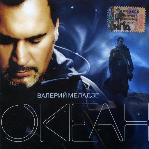 Валерий Меладзе альбом Океан