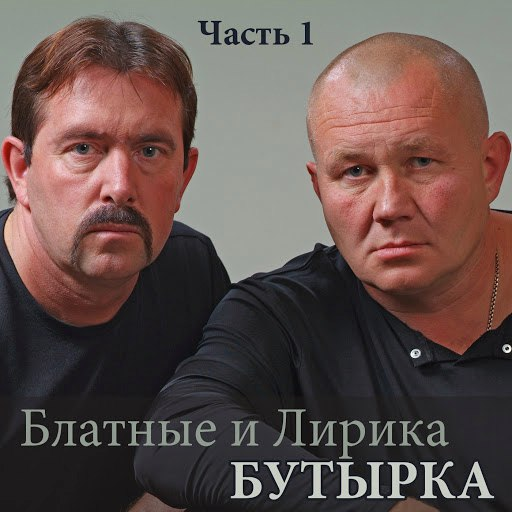 Бутырка альбом Блатные и лирика. Диск 1