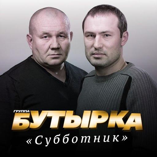 Бутырка альбом Субботник