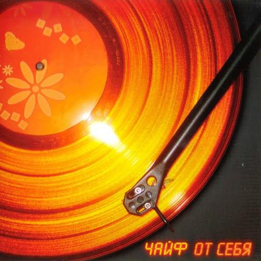 Альбом чайф — чайф. 25 лет выдержки слушать онлайн и скачать на playvk.