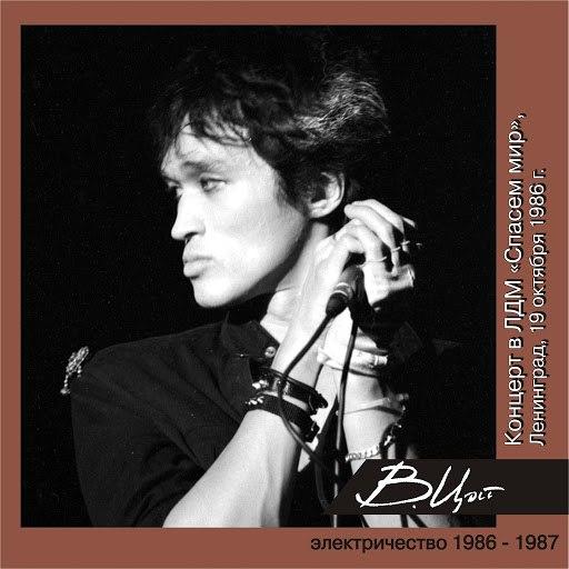 """Кино альбом Концерт в ЛДМ (""""Спасём мир"""") [Ленинград, 19 октября 1986 г.] [Live]"""