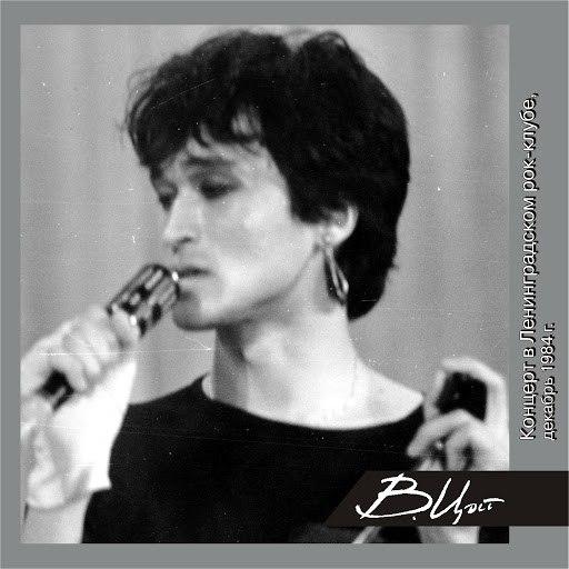 Кино альбом Концерт в Ленинградском рок-клубе (Декабрь 1984г.) [Live]