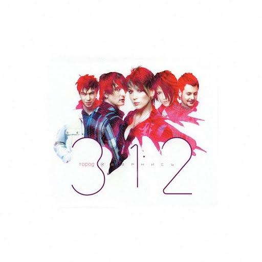 Город 312 альбом Обернись (CD сторона)