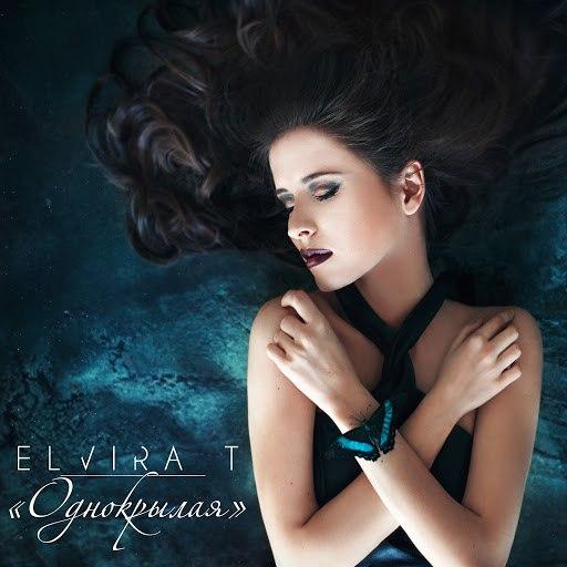 Elvira T альбом Однокрылая
