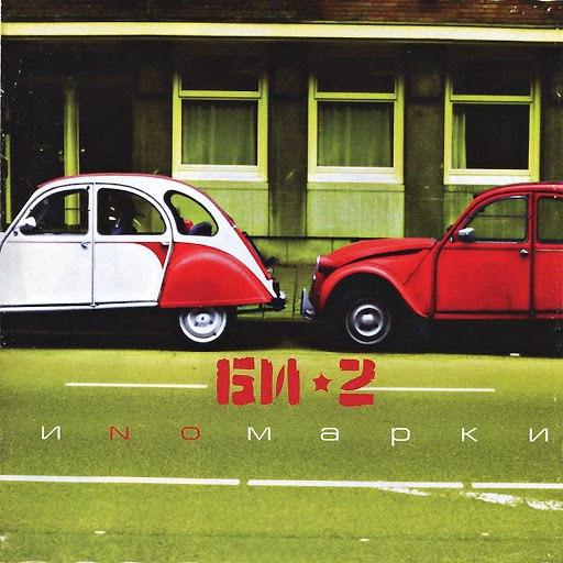 Би-2 альбом Иномарки