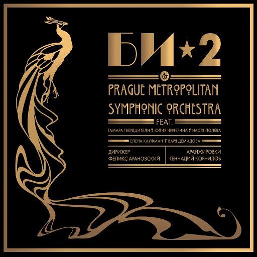 Би-2 альбом Би-2 & Prague Metropolitan Symphonic Orchestra
