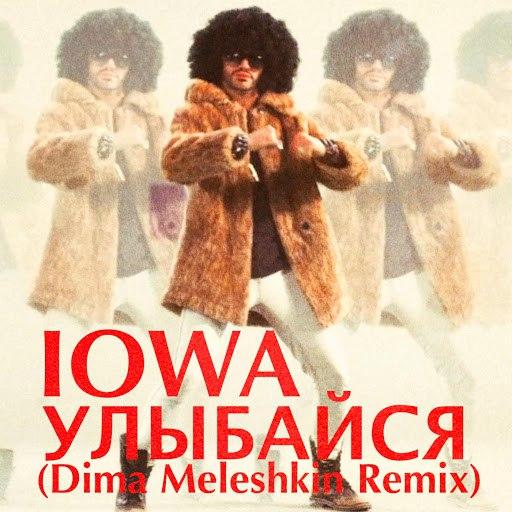 Iowa альбом Улыбайся (Dima Meleshkin Remix)