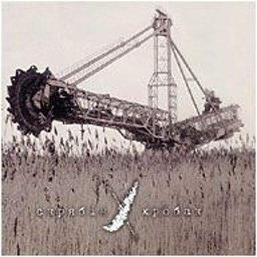 Скрябін альбом Хробак