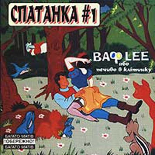 Скрябін альбом Спатанка #1