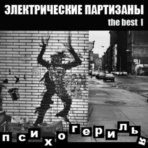 Электрические Партизаны альбом The Best I - Психогерилья
