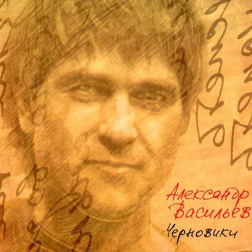 Сплин альбом Черновики