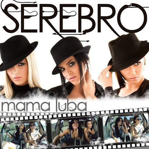 SEREBRO альбом Mama Luba (Mama Lover)