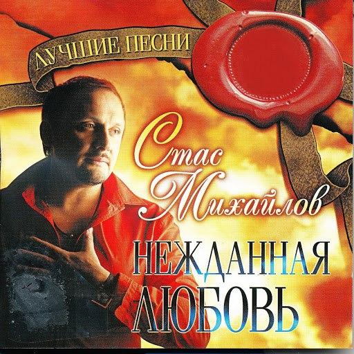 Стас Михайлов альбом Нежданная любовь