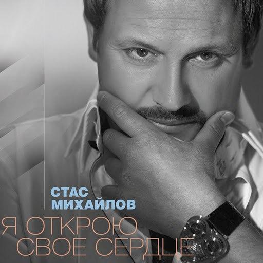 Стас Михайлов альбом Я открою свое сердце