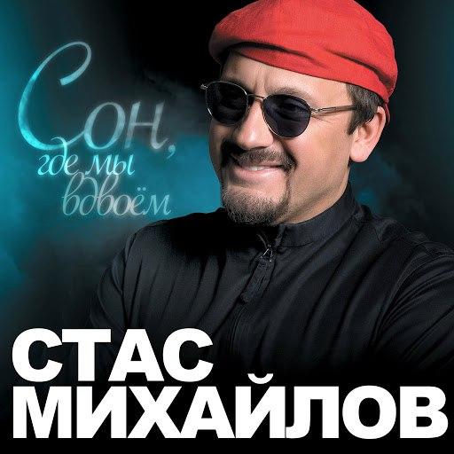 Стас Михайлов альбом Сон, где мы вдвоём