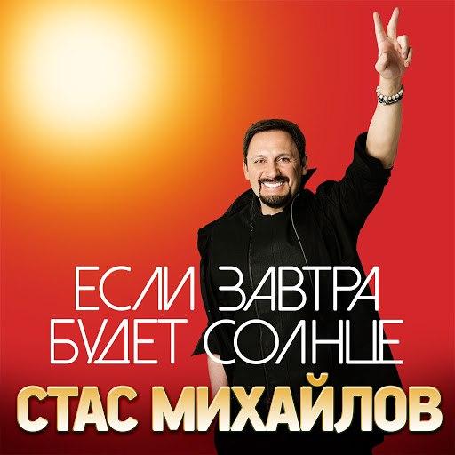 Стас Михайлов альбом Если завтра будет солнце