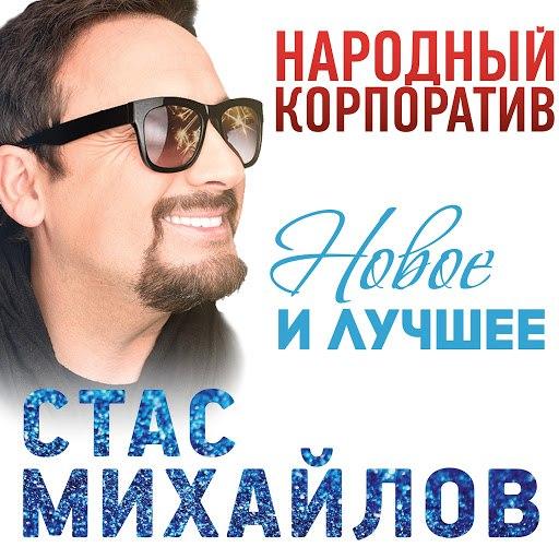 Альбом Стас Михайлов Народный корпоратив (Новое и лучшее)