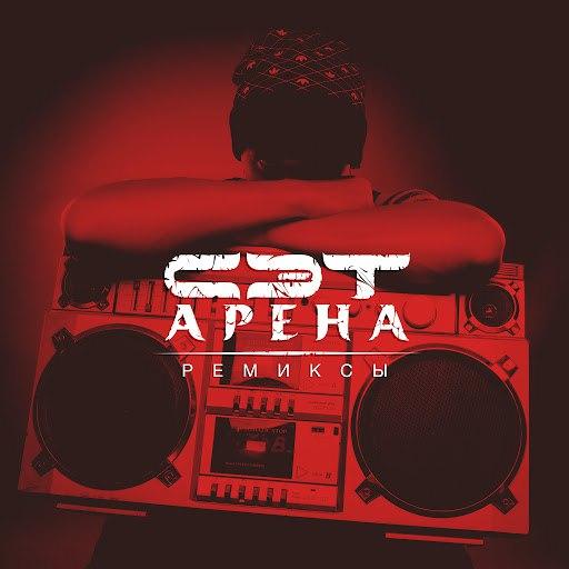 Сэт альбом Арена. Ремиксы