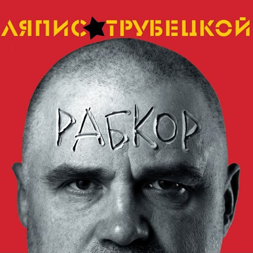 Ляпис Трубецкой