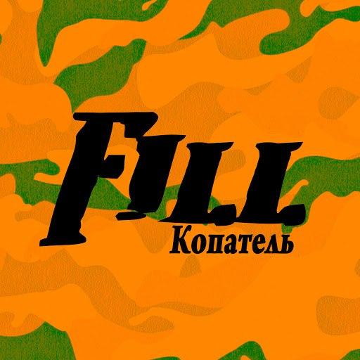 Fill album Копатель