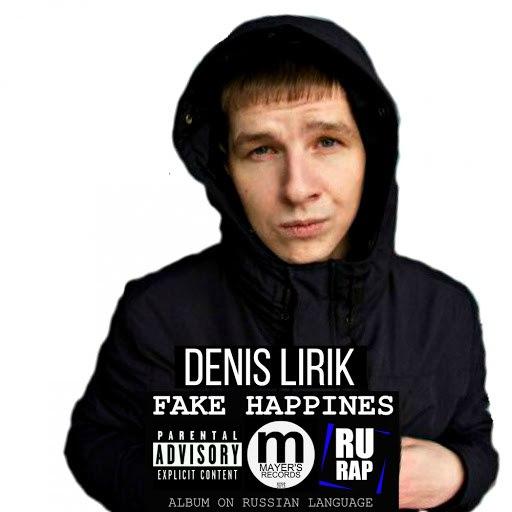 Денис Лирик альбом Fake Happines