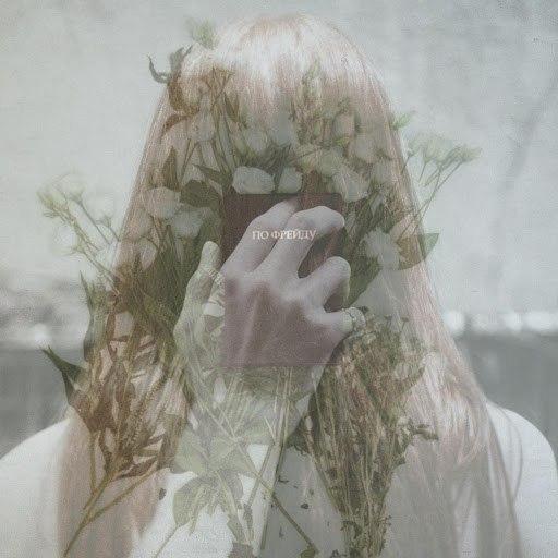 Макс Барских альбом По фрейду