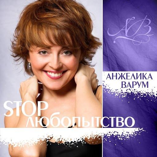 Анжелика Варум альбом Stop, любопытство!