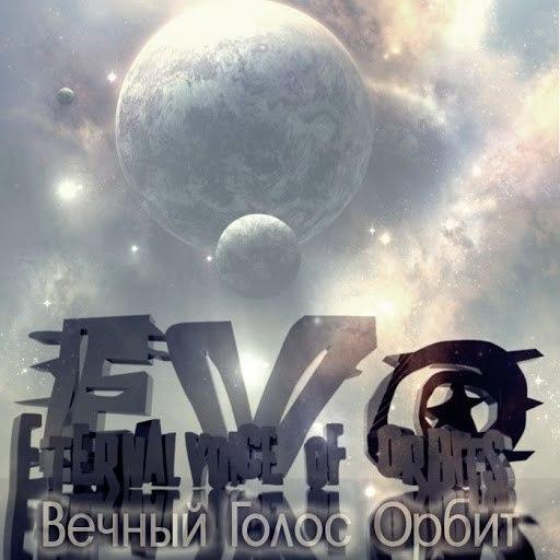 EVO альбом Вечный Голос Орбит