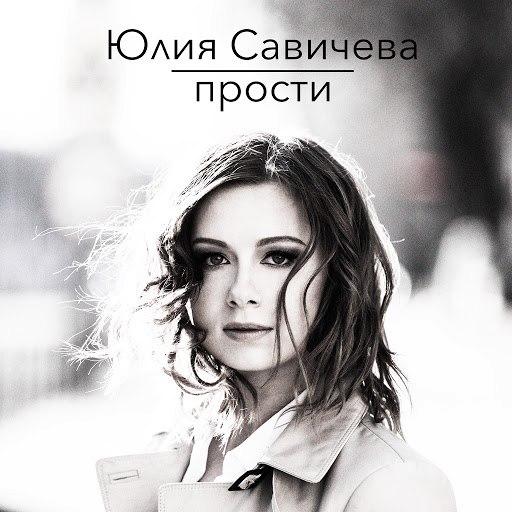 Юлия Савичева альбом Прости