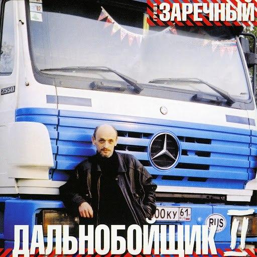 Гриша Заречный альбом Дальнобойщик, Ч. 2