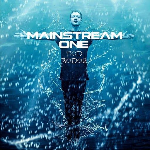 MainstreaM One альбом Под Водой