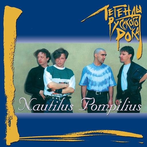 Nautilus Pompilius альбом Легенды русского рока: Nautilus Pompilius