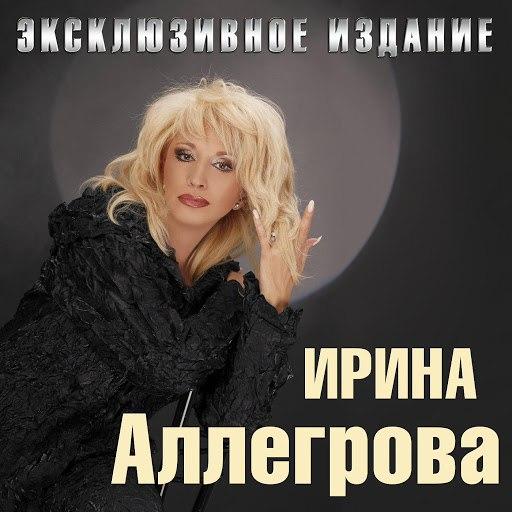 Ирина Аллегрова альбом Эксклюзивное издание