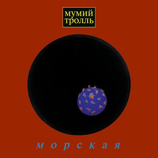 Мумий Тролль альбом Морская
