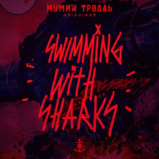 Мумий Тролль альбом Swimming With Sharks (Extended Version)