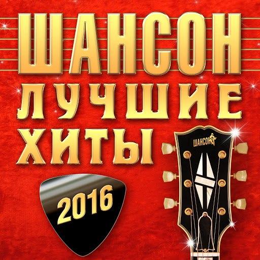 Various Artists альбом Шансон (Лучшие хиты 2016)